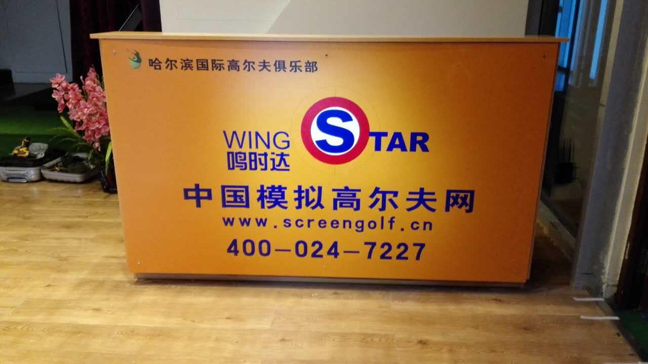 哈尔滨国际高尔夫俱乐部10台wingStar模拟高尔夫设备投入使用